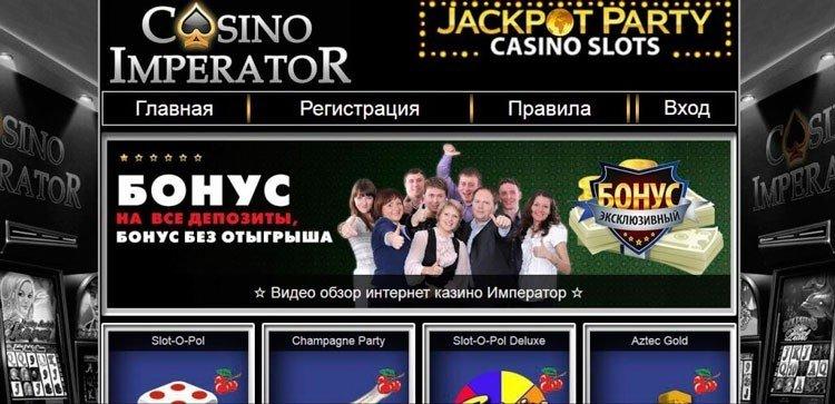 Сайт Imperator казино