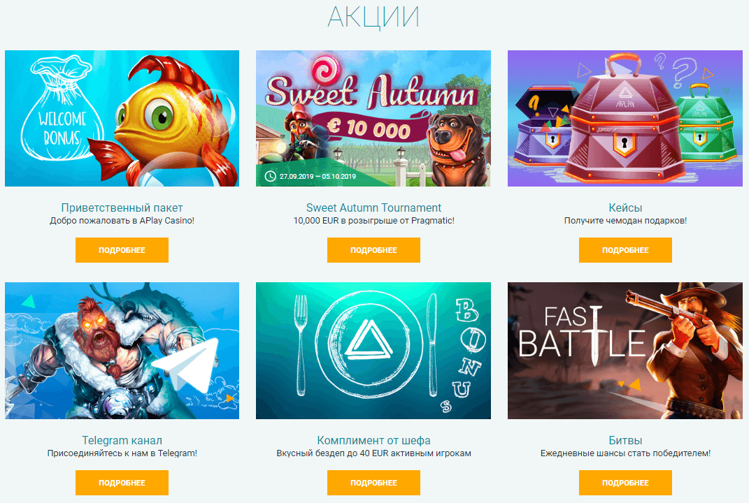 Бонусы в интернет-казино AzartPlay