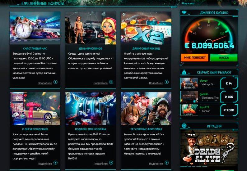 Бонусы в интернет казино