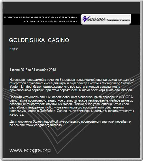 Пример сертификации eCOGRA