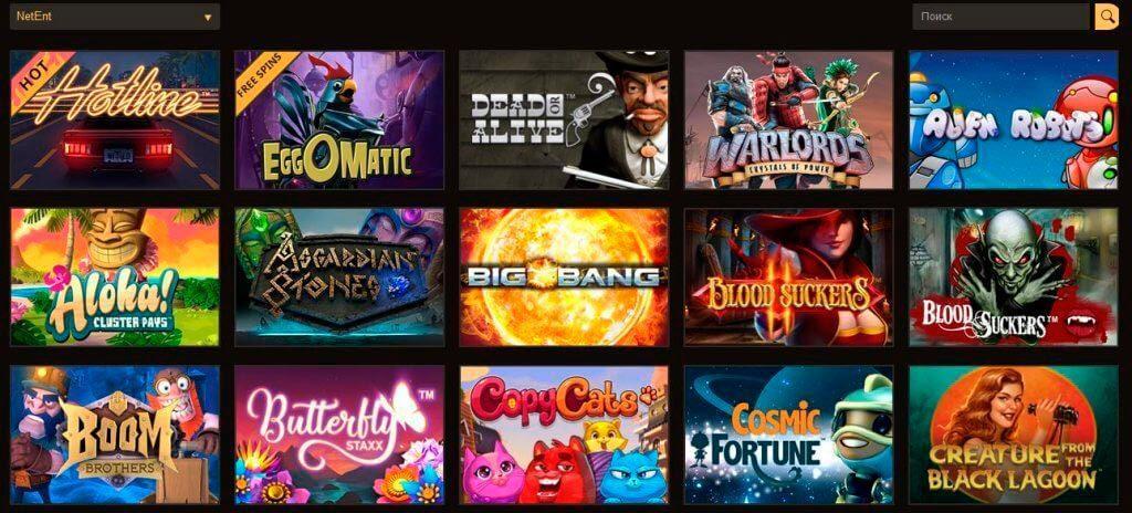 Некоторые игры от разработчика NetEnt