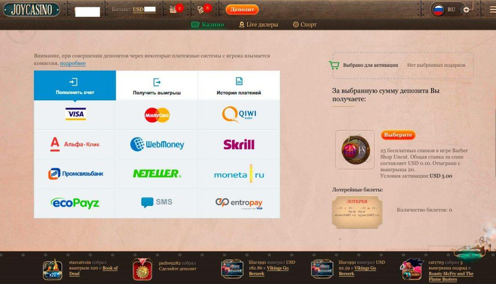 Системы для ввода и вывода депозита на сайте
