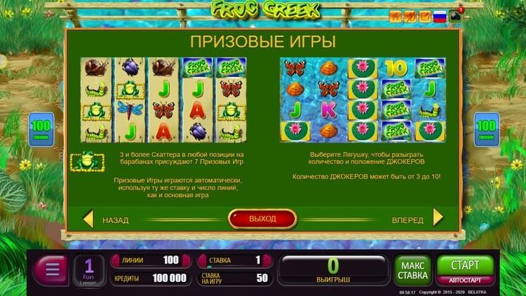 Играть бесплатно в автоматы frog creek ставками эффективная процентная
