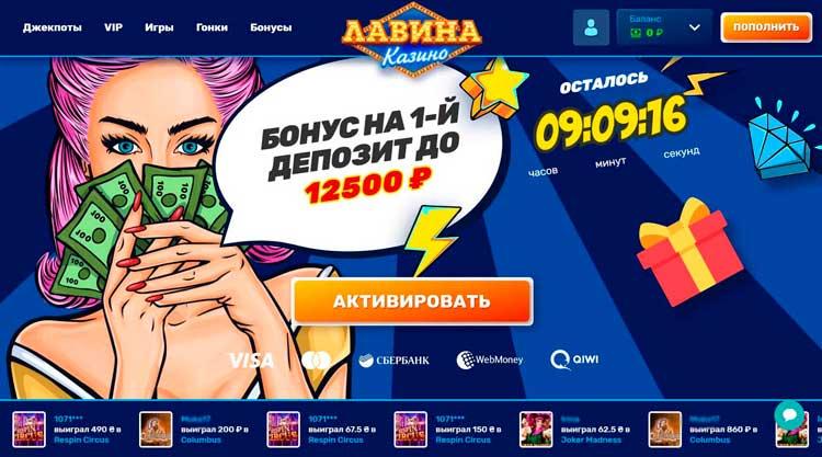 https://casino.ru/wp-content/uploads/casino/37722/lavina-1.jpg