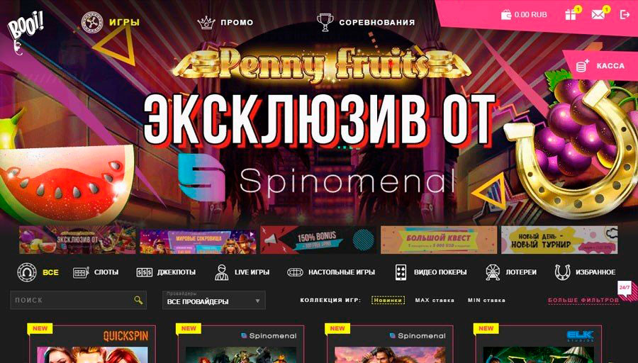 буй онлайн казино
