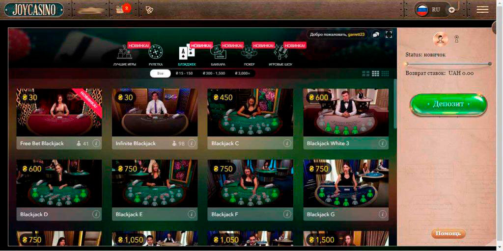 Выбор игр с live-дилерами
