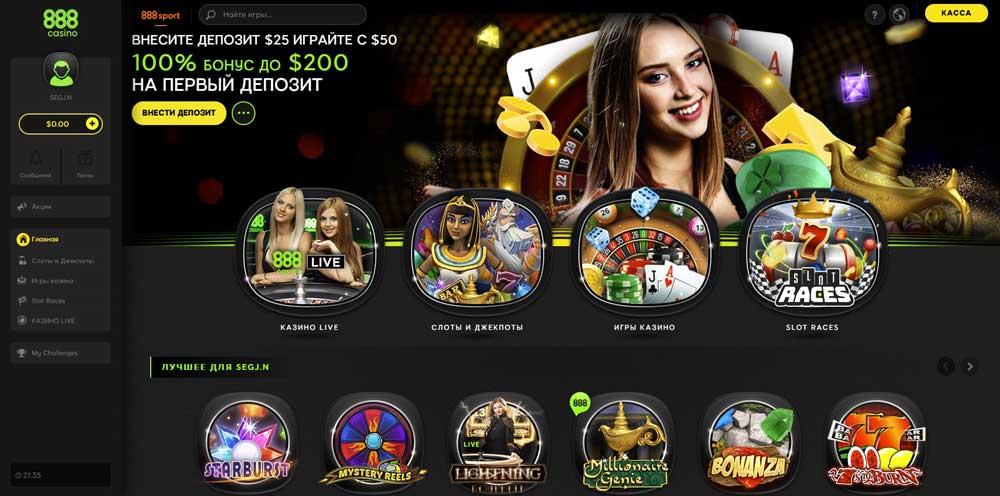 Начальный экран казино