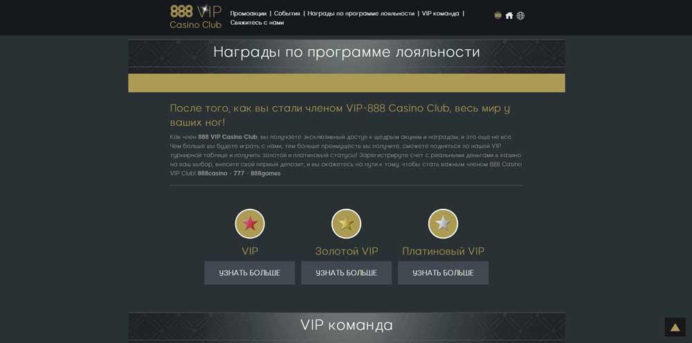 VIP-статусы