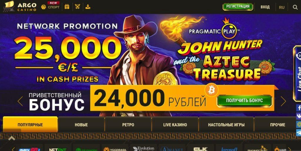 Казино арго играть онлайн онлайн рулетки играть