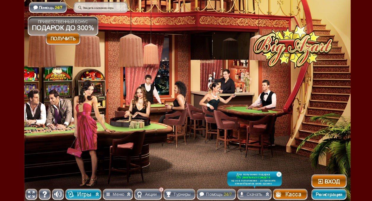 Играть в казино вig azart казино карты вегас