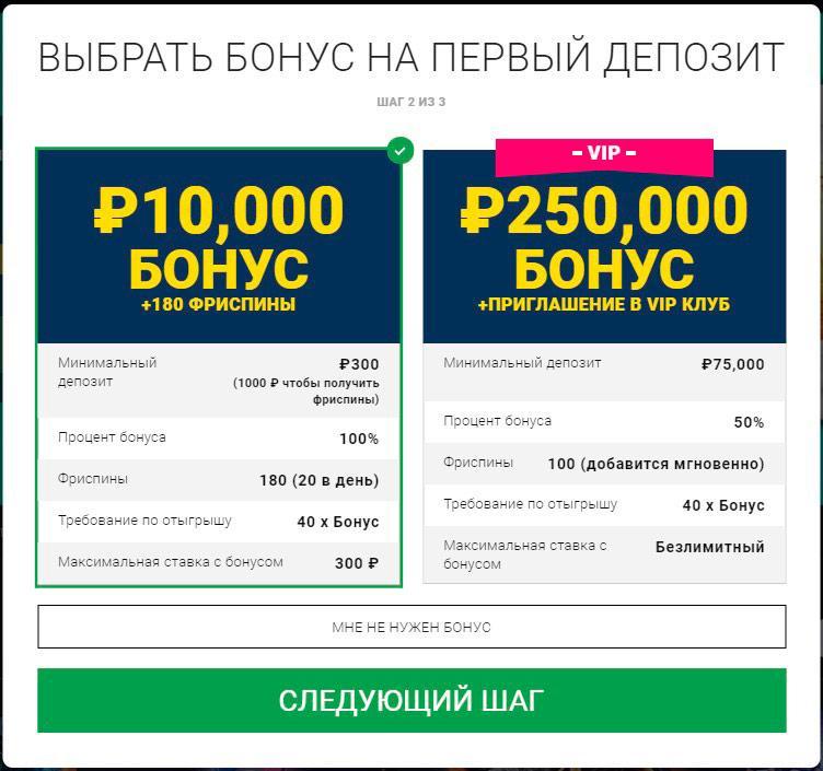 Бонусы за регистрацию