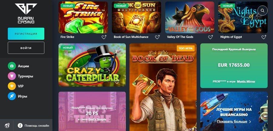 Буран казино играть техаский покер бесплатный онлайн