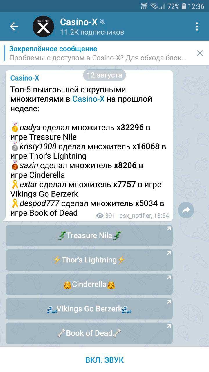 Официальный Телеграм-канал