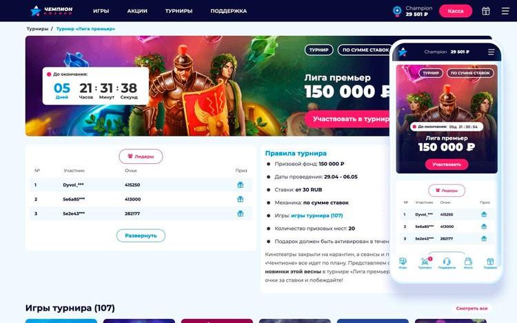 Турниры на сайте казино