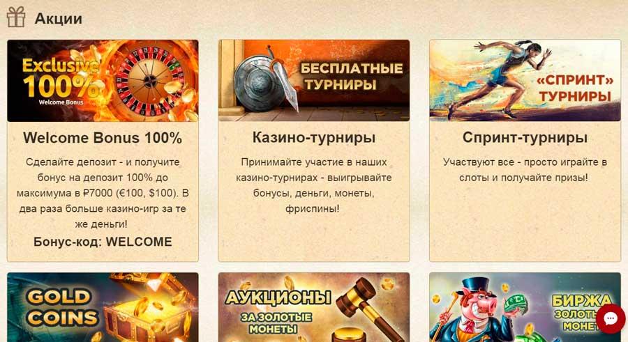 Бонусы и турниры казино