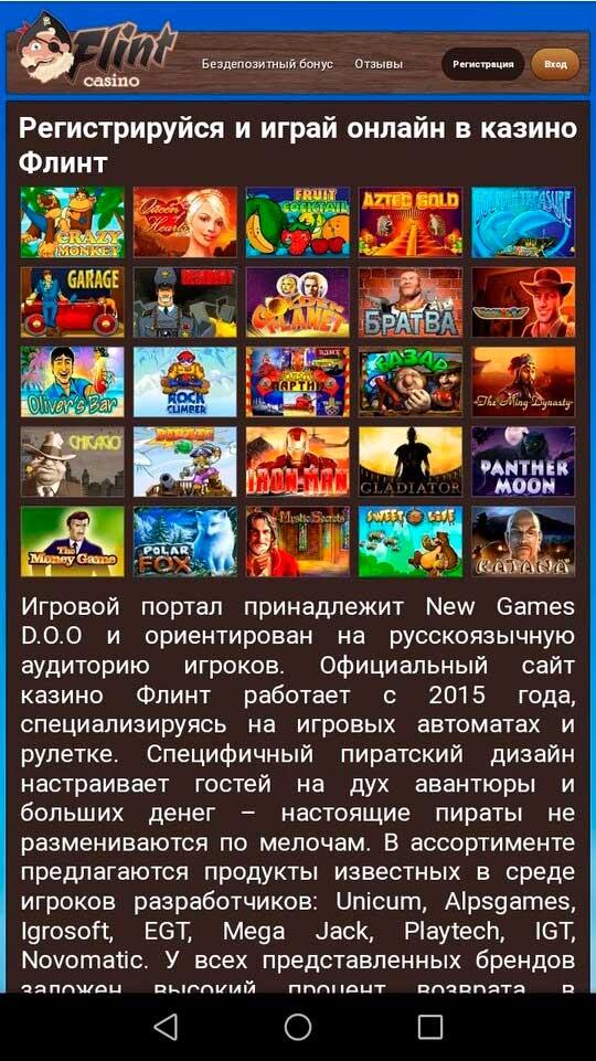 Сайт на смартфоне