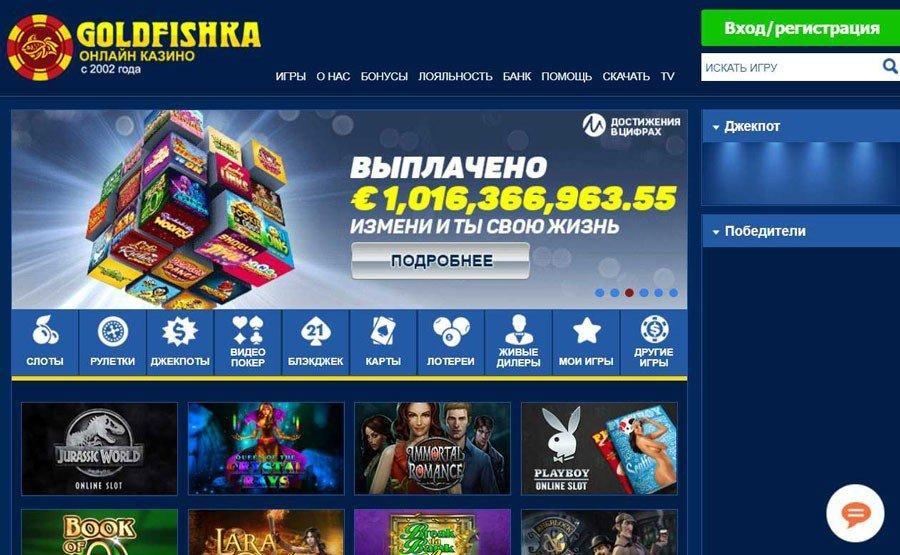 Голдфишка 32 казино онлайн играть онлайн казино 888 скачать