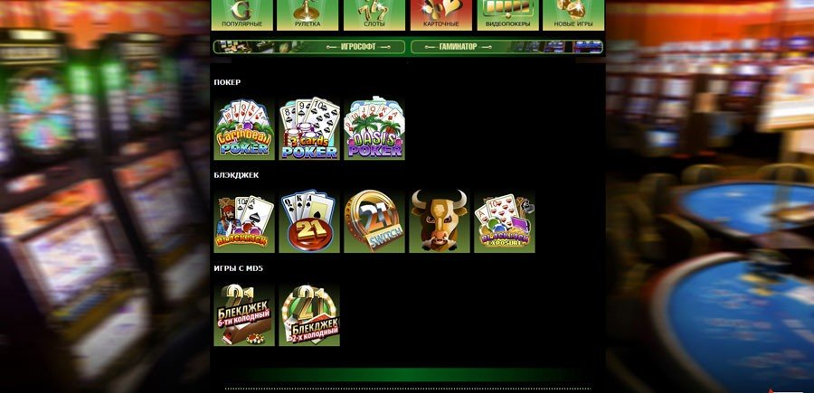 Игровые автоматы hiwager приснилось что играю в карты
