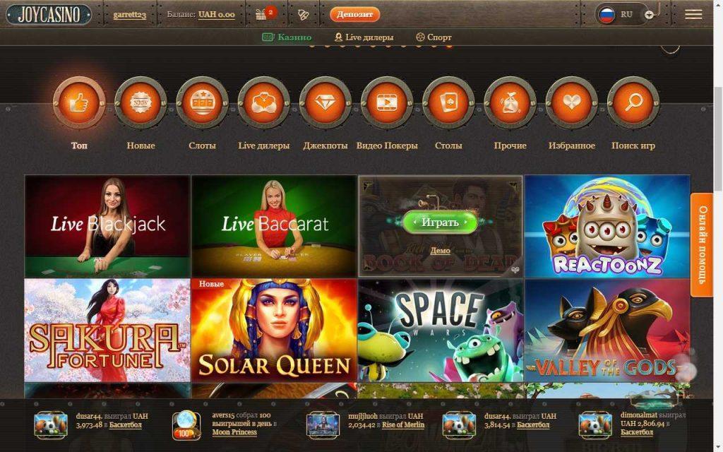 игровые автоматы казино joycasino онлайн у в