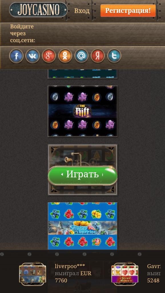 Мобильная версия сайта казино