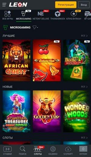 Леон игровые автоматы официальный сайт скачать бесплатно русская версия игровой автомат бесплатно сейфы