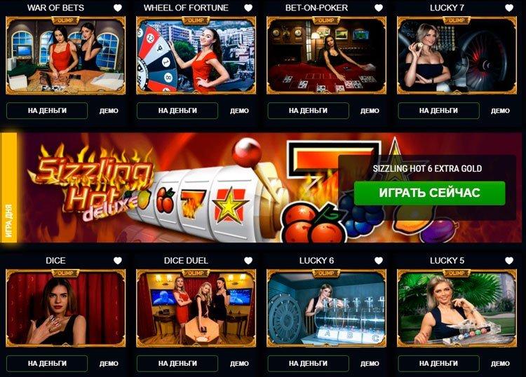 Олимп казино играть бесплатно как выиграть в казино однорукий бандит