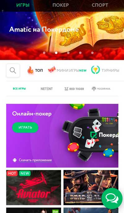 Сайт на мобильном телефоне