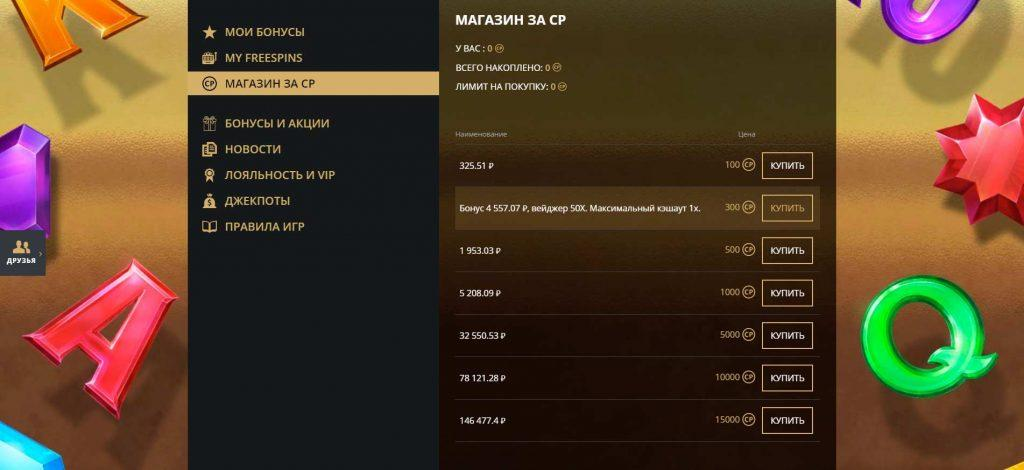 Обмен баллов CP на рубли