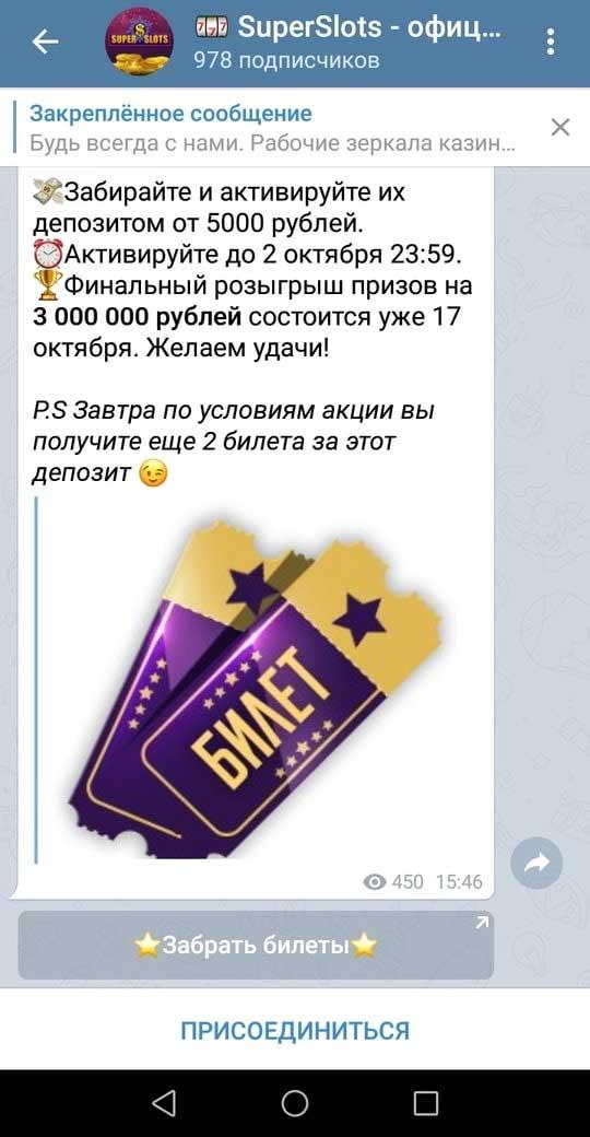 Telegram-канал казино