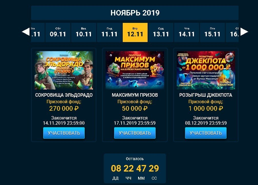 Календарь турниров и розыгрышей