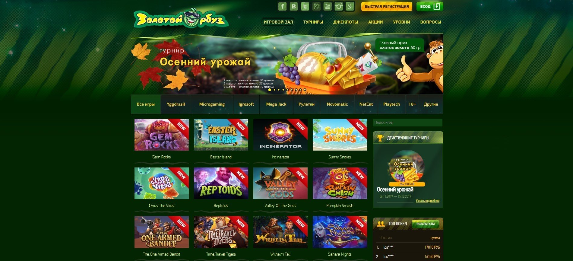Онлайн игровые автоматы золотой арбуз игровые автоматы играть бесплатно черти