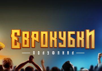 Еврокубки полуфинал