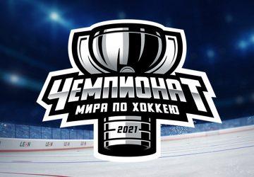 Hockey 2021