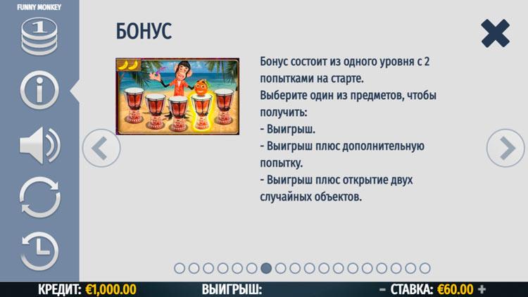 Бонус-игра