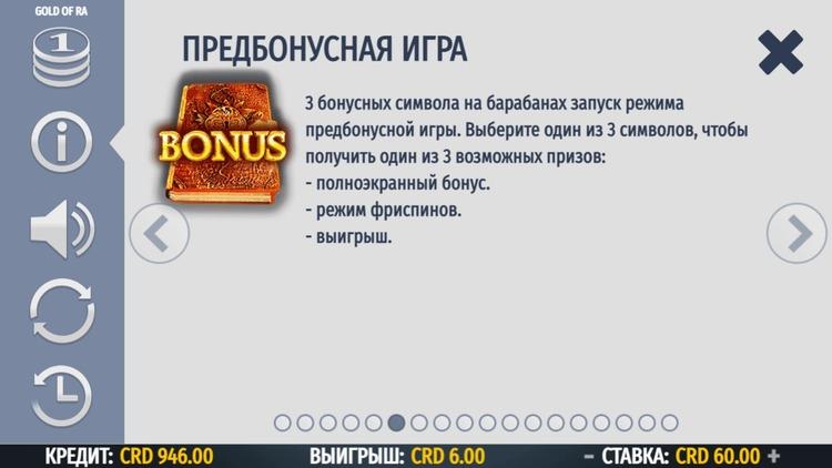 Бонус-раунд