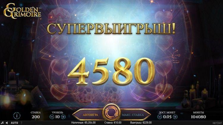 Большой выигрыш