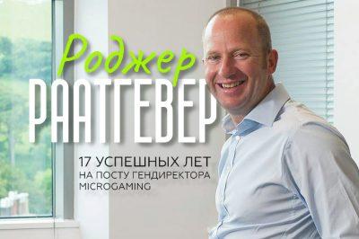 Роджер Раатгевер