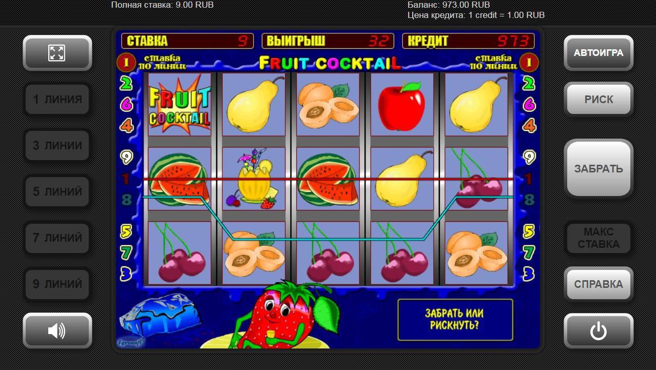 Фрибет игровые автоматы играть бесплатно и без регистрации fruit cocktail инстаграмм