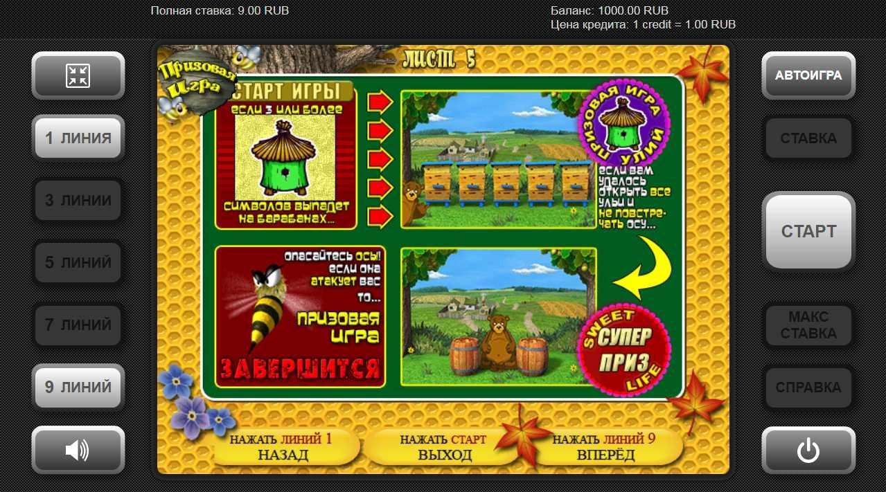 Игровые автоматы пчелы название рейтинг слотов рф играть в игровые автоматы бесплатно гаражи