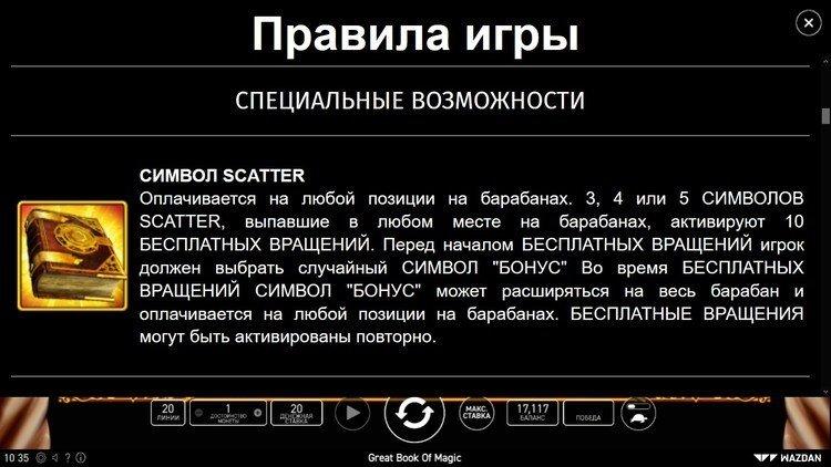 Скаттер