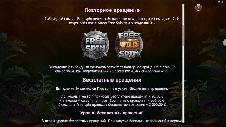 Бесплатные вращения